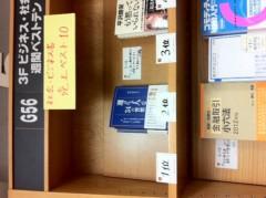 門田由貴子 公式ブログ/『選ばれる人になる34の習慣』が週刊売り上げ2位に! 画像1