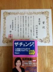 門田由貴子 公式ブログ/日本創造学会「著作賞」をいただきました! 画像2