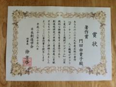門田由貴子 公式ブログ/日本創造学会「著作賞」をいただきました! 画像1