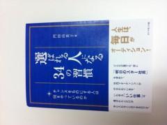 門田由貴子 公式ブログ/本の表紙(装丁)が決まりました! 画像1