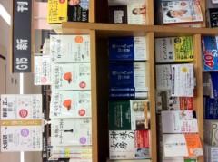門田由貴子 公式ブログ/9月30日に『選ばれる人になる34の習慣』発売! 画像1