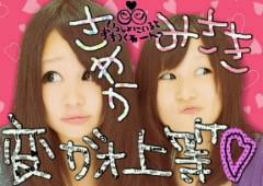金籐清花  公式ブログ/ ハッピークリスマスイブ!!\(^O^)/ 画像2