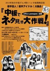 金籐清花  公式ブログ/大作戦! 画像2