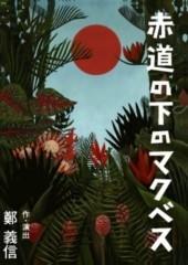 仲俣雅章 公式ブログ/「赤道の下のマクベス」 〜記録する演劇としての大きな存在意義〜 画像1