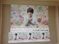 仲俣雅章 公式ブログ/幸せの黄色い花束!〜アルジャーノンの現場より〜 画像2