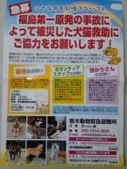 木戸美歩 公式ブログ/サンシャインステージ 画像2