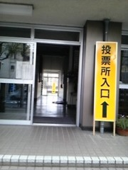 木戸美歩 公式ブログ/投票日 画像1