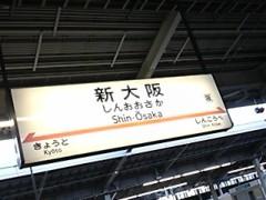 木戸美歩 公式ブログ/大阪行って来ました 画像1