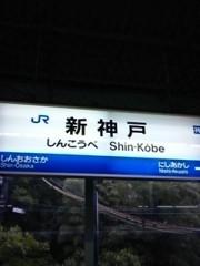 木戸美歩 公式ブログ/神戸到着 画像1