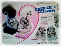 木戸美歩 公式ブログ/雑誌掲載 画像2