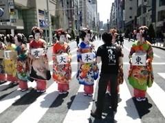 木戸美歩 公式ブログ/舞妓さん 画像1