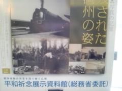 木戸美歩 公式ブログ/終戦特別番組 画像1