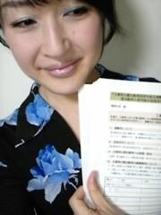 木戸美歩 公式ブログ/準備OK 画像2