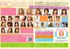 SATOMi 公式ブログ/福岡FACo★ 画像1