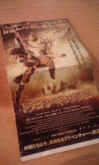 SATOMi 公式ブログ/ドラゴンキングダム☆ 画像1