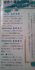 鯉沼寿慈 公式ブログ/この本は帯がすごい 画像2