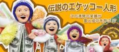 鯉沼寿慈 公式ブログ/エケッコー売り切れで、在庫待ちに・・・ 画像1