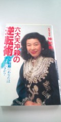 鯉沼寿慈 公式ブログ/この本は帯がすごい 画像1