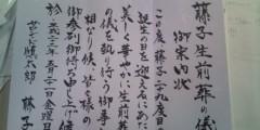 鯉沼寿慈 公式ブログ/生前葬のお誘いをいただきました 画像1