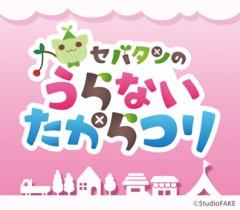鯉沼寿慈 公式ブログ/1月6日 辛酉 画像2