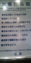 鯉沼寿慈 公式ブログ/朝マック 画像1