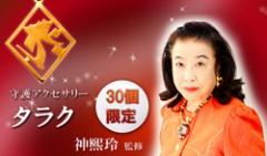 鯉沼寿慈 公式ブログ/知恵と財運UPの究極アイテムの販売ページが 画像1