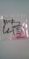 鯉沼寿慈 公式ブログ/暗号 画像1