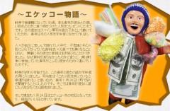 鯉沼寿慈 公式ブログ/世界仰天ニュースで、大ブレイク! 画像2