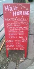 鯉沼寿慈 公式ブログ/表参道で開運ヘア!? 画像2