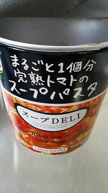 スープパスタ~(*´∇`*)  やっぱりトマ