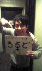 酒井健太(アルコ&ピース) 公式ブログ/ちるど。 画像1