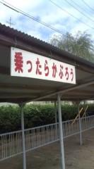 中村蒼 公式ブログ/ヘルメット 画像1
