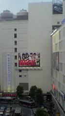 中村蒼 公式ブログ/渋谷に 画像1