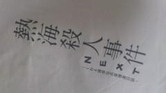 中村蒼 公式ブログ/完全 画像1