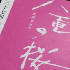 中村蒼 公式ブログ/明日は 画像1