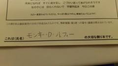 中村蒼 公式ブログ/名前を 画像1