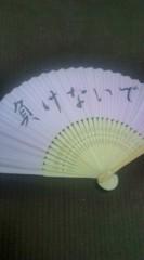 中村蒼 公式ブログ/みんなへ 画像1