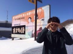 中村蒼 公式ブログ/ゆうばりの思い出3 画像1