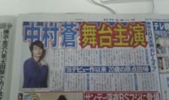 中村蒼 公式ブログ/ぶたいー 画像1