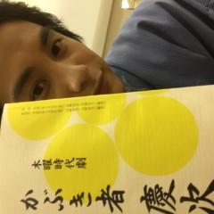 中村蒼 公式ブログ/^_^ 画像1