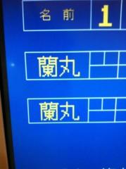 中村龍介 公式ブログ/THE 奇跡の熱海旅行 2 o(^-^)o 画像1