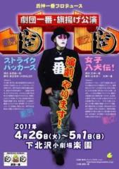 中村龍介 公式ブログ/【女子八犬伝!】観劇→リハo(^-^)o 画像1