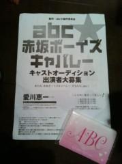 中村龍介 公式ブログ/【abc赤坂ボーイズキャバレー2回表 〜自分に渇を入れて勝つ〜  画像2