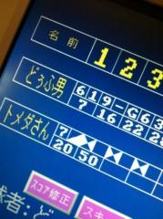 中村龍介 公式ブログ/THE 奇跡の熱海旅行 2 o(^-^)o 画像3