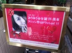 鈴木日和子 公式ブログ/*event* 画像1