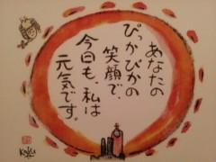 鈴木日和子 公式ブログ/*にこにこ* 画像1