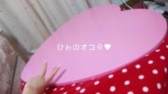 鈴木日和子 公式ブログ/*はぁ-と* 画像1