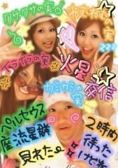 鈴木日和子 公式ブログ/*豪雨* 画像1