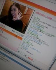 鈴木日和子 公式ブログ/*チャット* 画像2