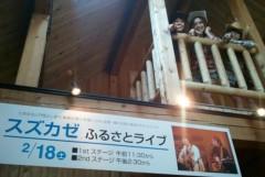 鈴木日和子 公式ブログ/*in  福島* 画像1